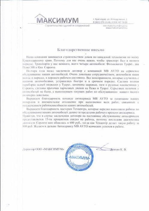 БЛАГОДАРСТВЕННОЕ ПИСЬМО ООО МАКСИМУМ 540х760