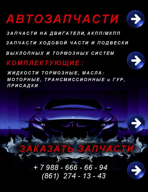 КАРТИНКА-на-ЗАПЧАСТИ-504x655