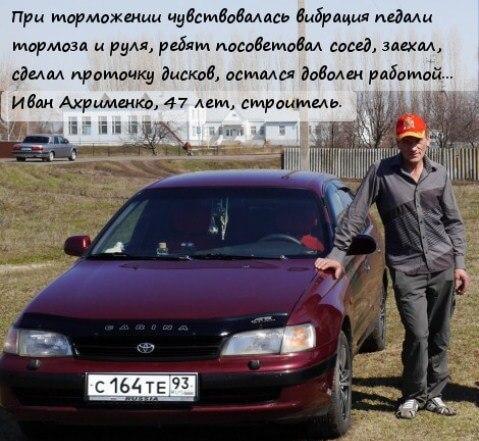 ФЕДОР ТОЙОТА КРАСНАЯ1