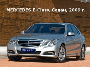 1Mercedes_E-Class_Sedan_2009