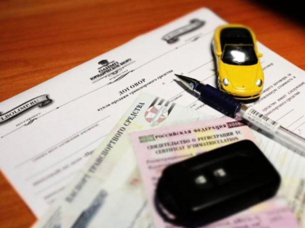 Покупка авто как оформить документы