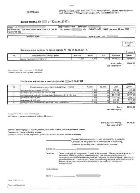 Заказ-наряд № ФР- от 22.05.2017