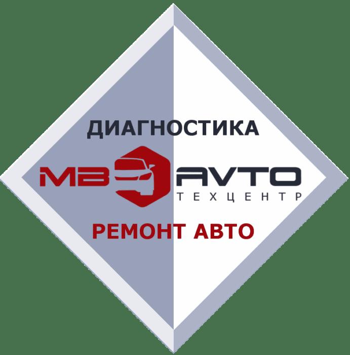 Полный комплекс услуг Автосервис Техцентр MB AVTO для контактной формы