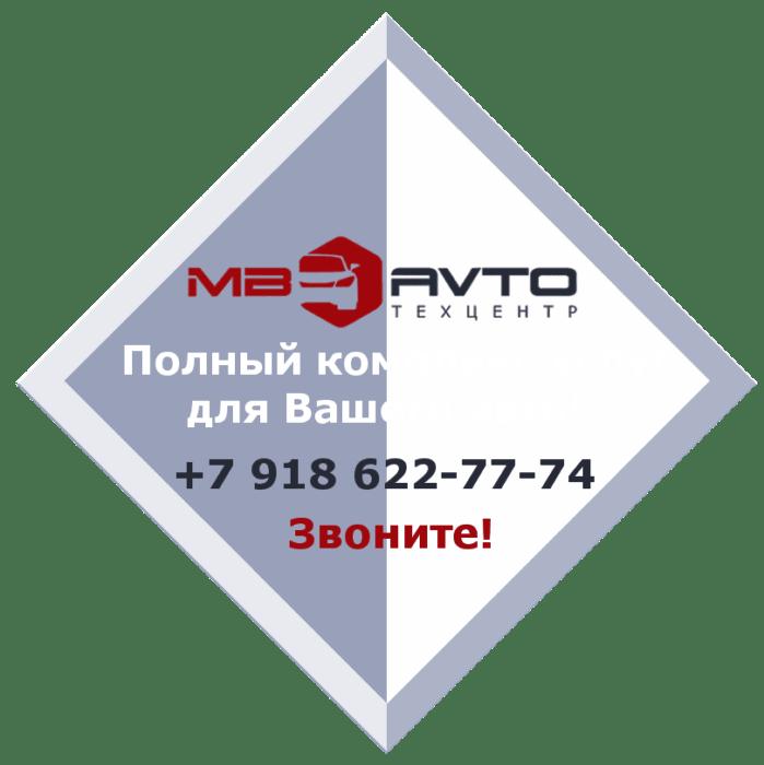 Полный комплекс услуг Автосервис Техцентр MB AVTO