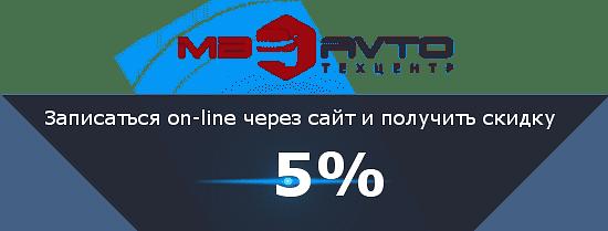 Контактная форма Скидка 5%