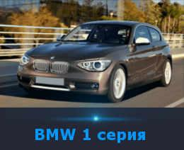 Диагностика-ремонт-техобслуживание-авто-BMW-1-серия