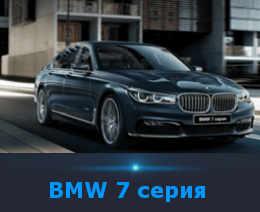 Диагностика-ремонт-техобслуживание-авто-BMW-7-серия