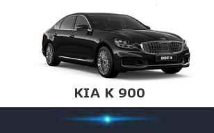 Kia K 900 ремонт